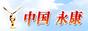 永康市人民政府网站