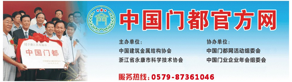 中国门都官网