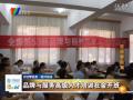 金华市品牌与服务宣贯会 (1232播放)