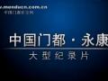 中国门都纪录片完整版 (11598播放)