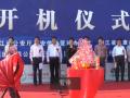 中国门都大型纪录片开机仪式 (2088播放)