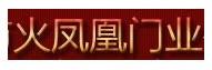 火凤凰门业