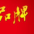 第16届中国五金博览会在浙江永康胜利闭幕