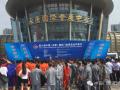 第六届中国(永康)国际门业博览会在永康国际会展中心举行 (814播放)