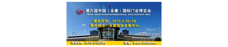 第六届中国(永康)国际门业博览会在永康国际会展中心举行