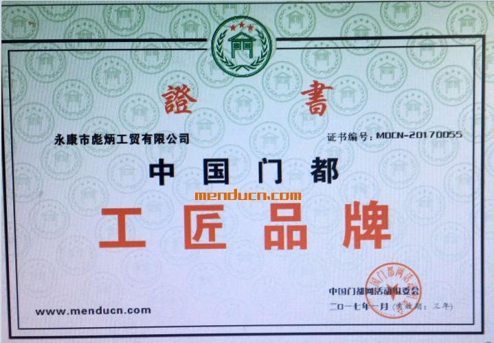 中国门都工匠品牌