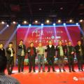 2017中国门业精英联谊年会在中国门都-永康成功举行