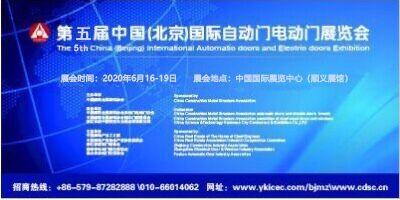 中国(北京)国际自动门电动门展览会
