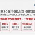 定了!第30届中国(北京)国际建筑装饰及材料博览会7月17-20日北京顺义新国展举办!