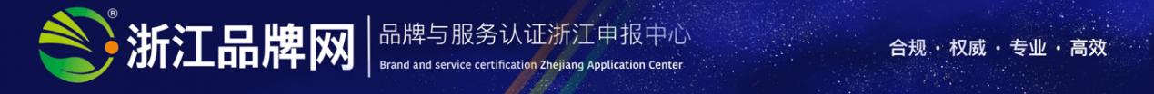 浙江品牌网  顶部