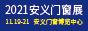中国安义门窗博览会